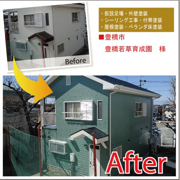 豊橋外壁塗装・屋根塗装